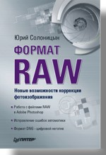 Солоницын Ю.А., Формат RAW - новые возможности коррекции фотоизображений