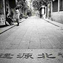 """фото """"Xiguan Story 01.Fengyuan Street"""""""