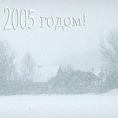 """фото """"С Новым 2005 годом!"""""""