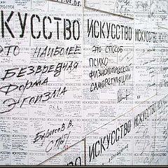 """фото """"Искусство"""""""