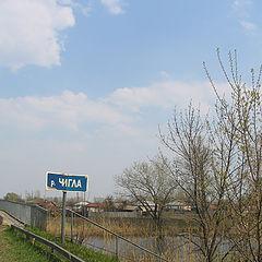 """фото """"река Чигла"""""""