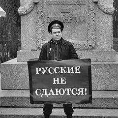 """фото """"Русские не сдаются!"""""""