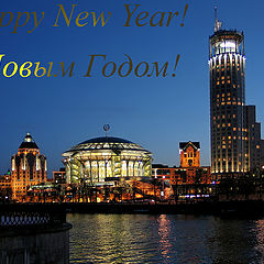"photo ""Happy New Year, my friends!"""