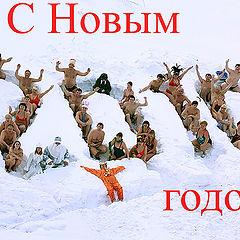 """фото """"С Новым годом!"""""""