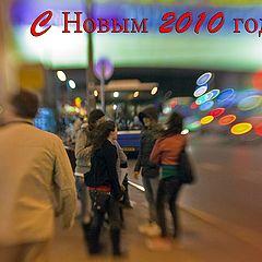 """фото """"С Новым Годом, дорогие друзья!"""""""
