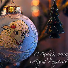 "photo ""Happy New Year!"""