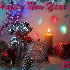 """фото """"С  Новым  Годом  ,  дорогие  форумчане  !"""""""