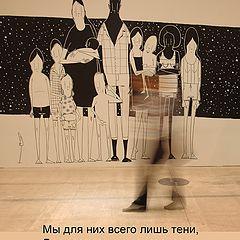 """фото """"Мы для них всего-лишь тени"""""""