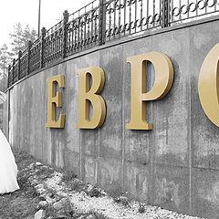 """фото """"Евро интеграция..."""""""