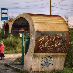 """фото """"Это Беломорск, Детка...)"""""""