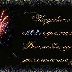 """photo """"С первым днем Нового 2021 года!"""""""