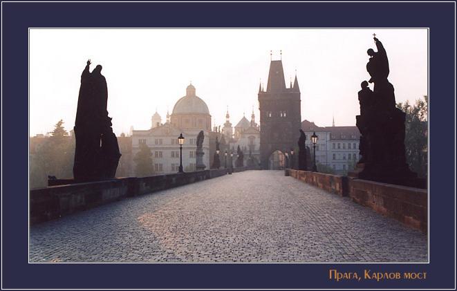 "фото ""Прага. Для тебя одного..."" метки: путешествия, архитектура, пейзаж, Европа"