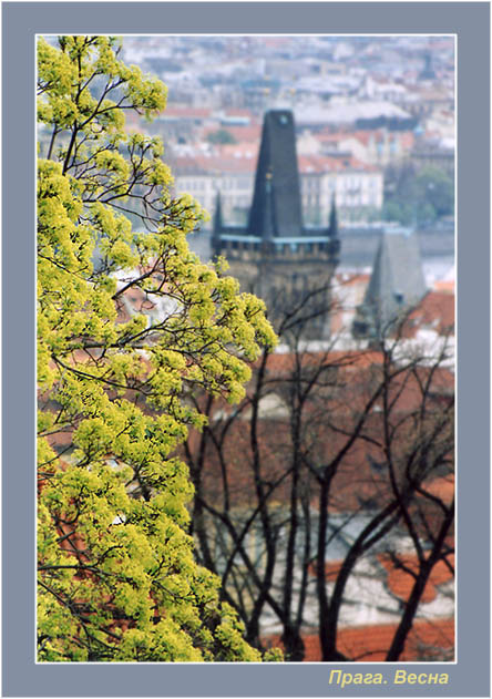 "photo ""Prague. Spring."" tags: travel, architecture, landscape, Europe"