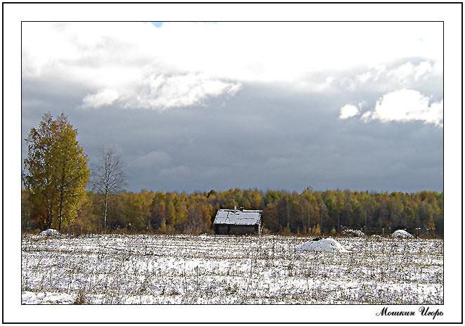 """фото """"Баня."""" метки: пейзаж, осень"""