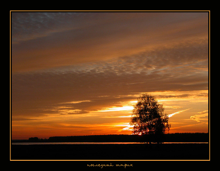 "фото ""последний штрих"" метки: разное, пейзаж, закат"
