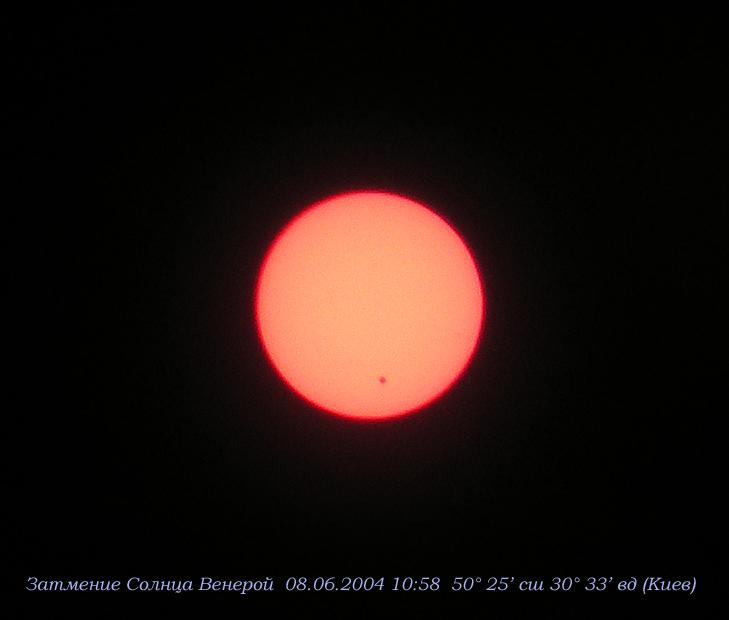 "фото ""Затмение Солнца Венерой"" метки: репортаж, природа,"