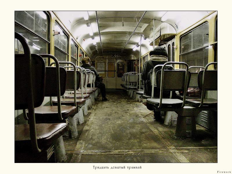 "фото ""Тридцать девятый трамвай"" метки: жанр,"