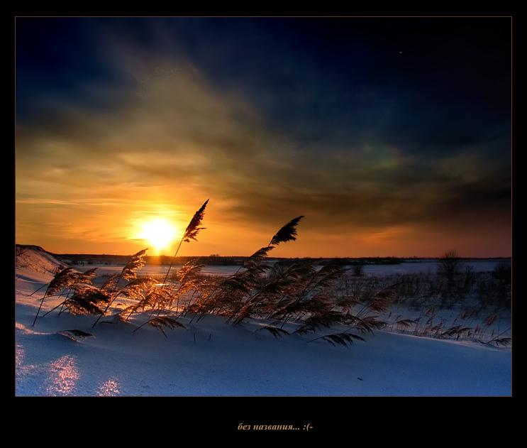 """фото """"Без названия..."""" метки: пейзаж, закат, облака"""