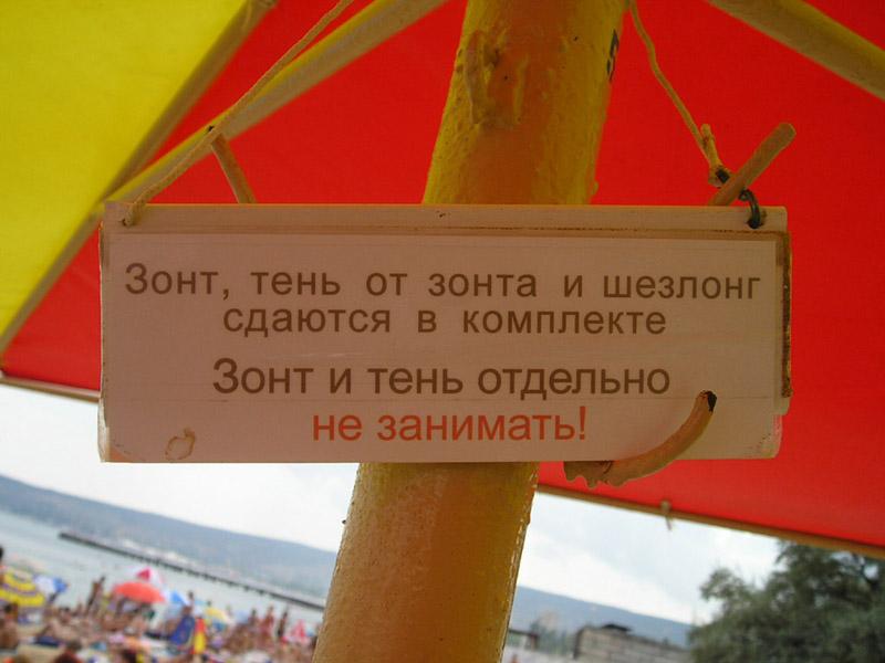 """photo """"Sunshade и shadow"""" tags: humor,"""