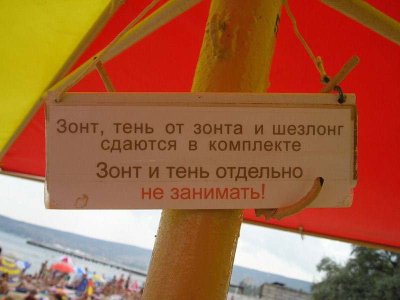 "фото ""Зонт и тень"" метки: юмор,"