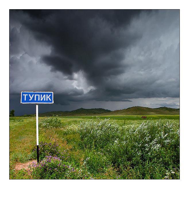 """photo """"Dead end"""" tags: landscape,"""