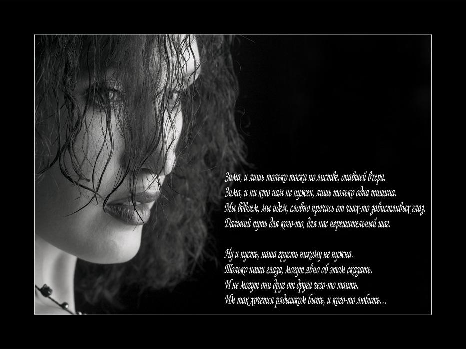 """фото """"Зима, и лишь только тоска по листве, опавшей вчера..."""" метки: портрет, черно-белые, женщина"""