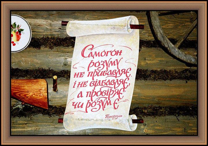 Стих в подарок самогон 129
