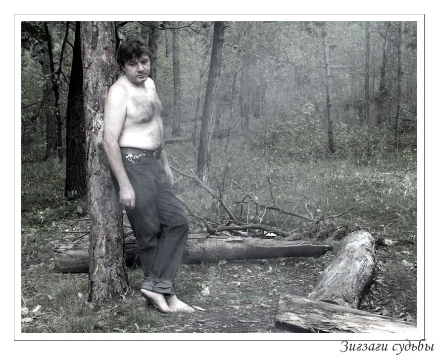 "фото ""Зигзаги судьбы"" метки: жанр, черно-белые,"