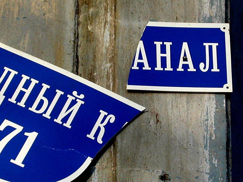 """фото """"Где эта улица?"""" метки: юмор,"""