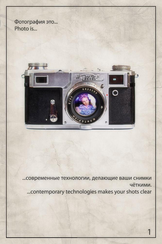 """фото """"Photo is..."""" метки: фотомонтаж, юмор,"""