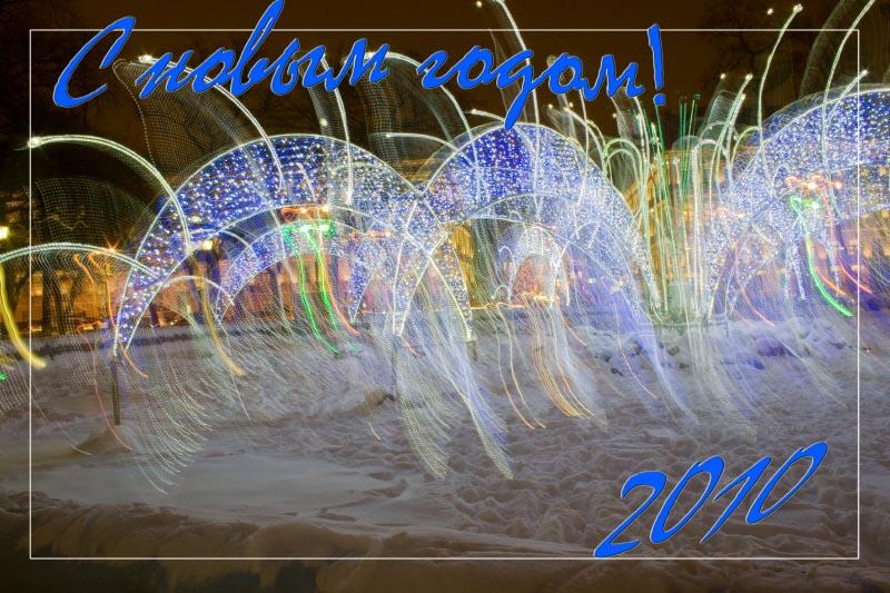 """фото """"С Новым годом!"""" метки: пейзаж, ночь"""