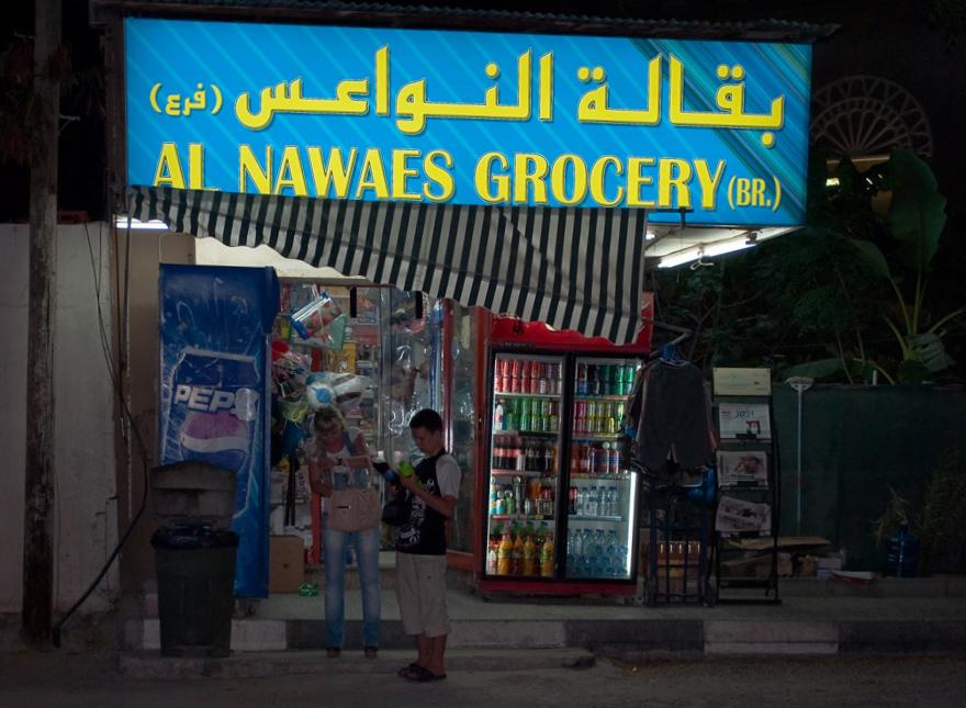 """фото """"Загазировочноночной шоппинг"""" метки: путешествия, репортаж, Азия"""