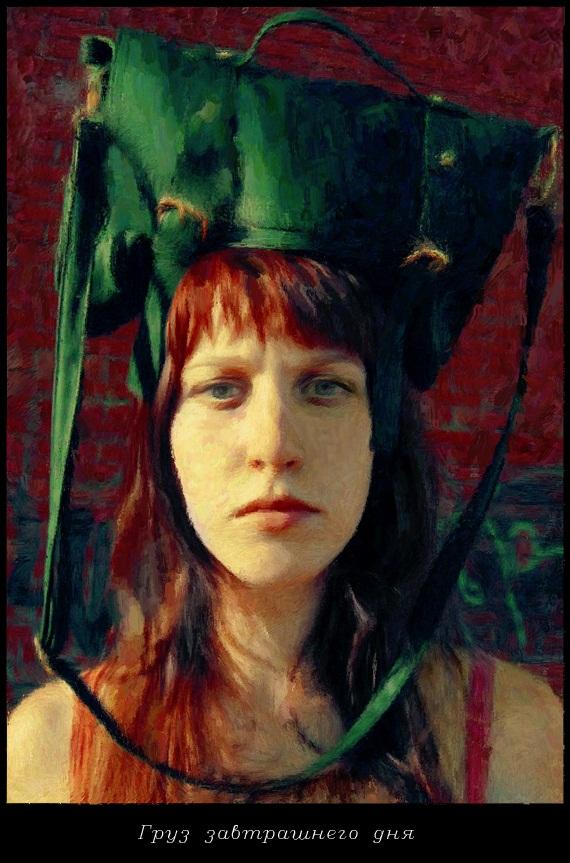 "фото ""Груз завтрашнего дня"" метки: портрет, digital art, женщина"