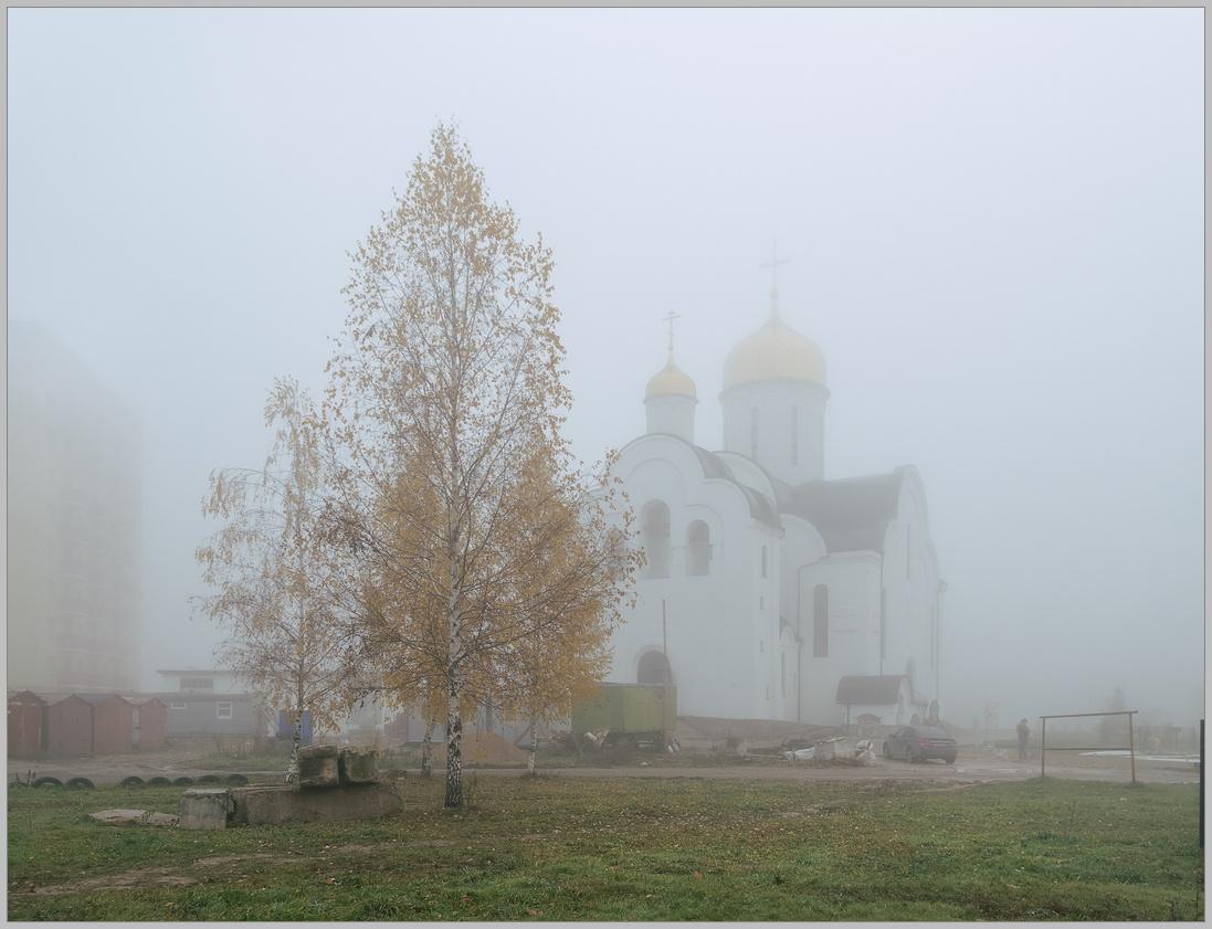 "фото ""Туманно ..."" метки: пейзаж, архитектура,"
