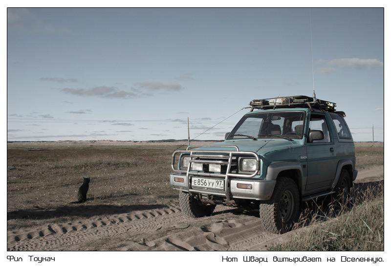 """фото """"Кот Шварц вштыривает на Вселенную"""" метки: путешествия, техника, пейзаж, джип, кот, машина, пустыня"""