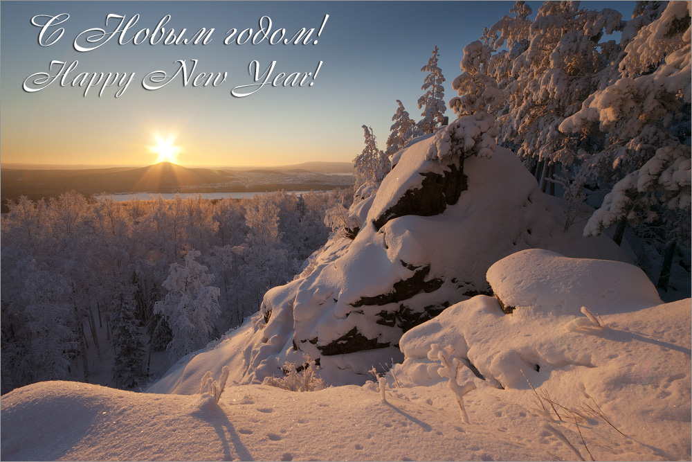 "photo ""Happy New Year!"" tags: landscape, forest, mountains, rocks, sun, sunrise, sunset, winter"