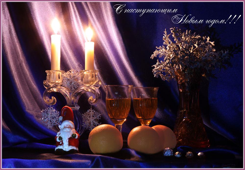 """фото """"С наступающим новым годом!"""" метки: натюрморт, Поздравление"""