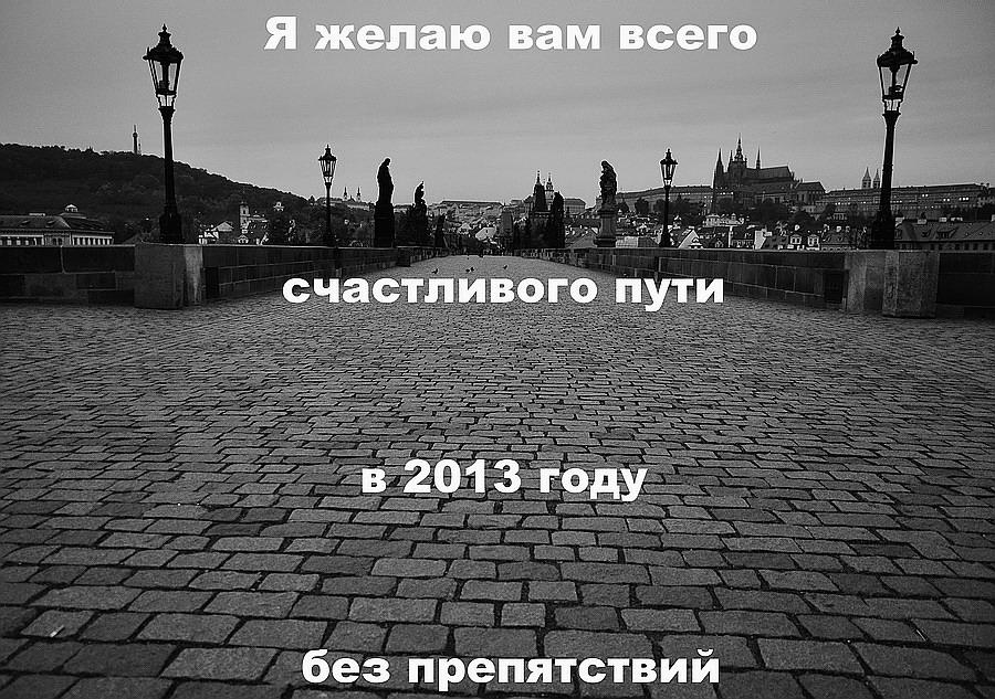 """фото """"PF 2013"""" метки: черно-белые, Prag, Praha, Прага"""