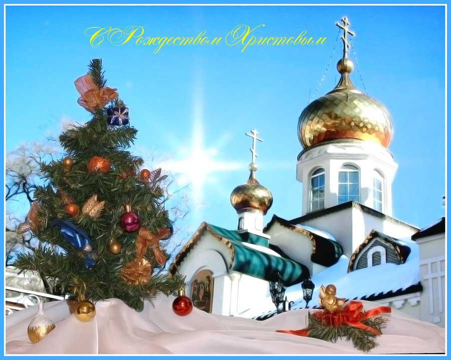 """фото """"С Рождеством Христовым."""" метки: натюрморт, Поздравление."""