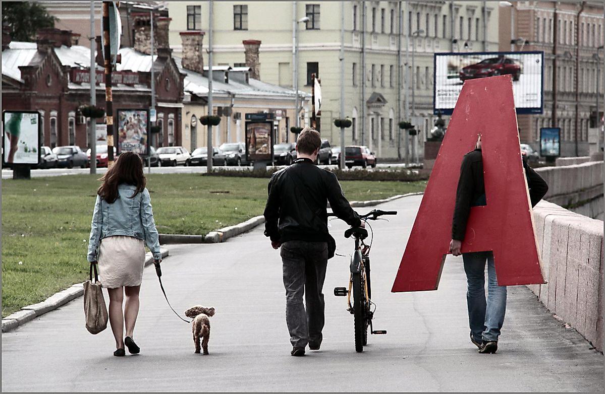 """фото """"Трое на набережной, не считая собаки ..."""" метки: жанр, люди, набережная..., собака"""