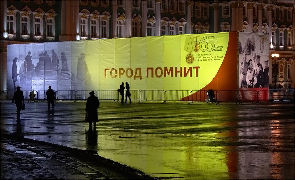 """фото """"Город помнит..."""" метки: город, Санкт-Петербург, блокада, ночь"""