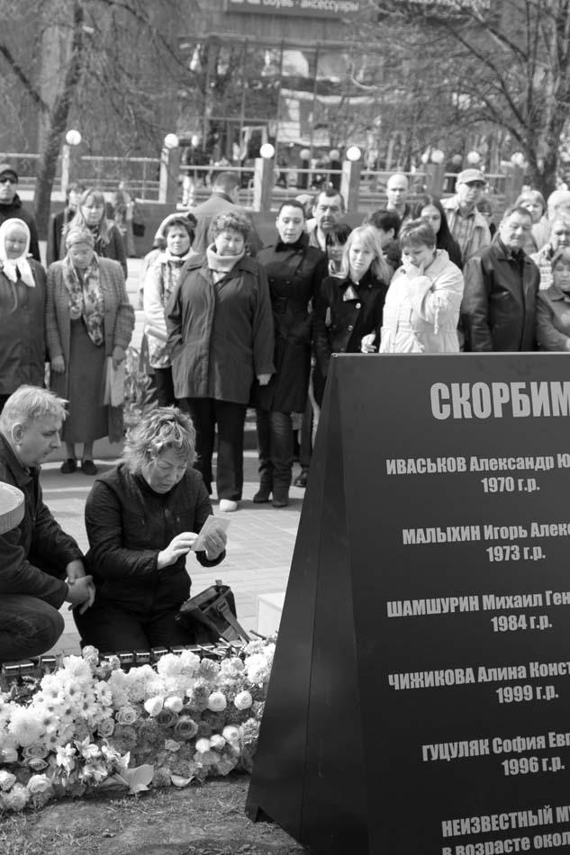 """фото """"СКОРБИМ"""" метки: репортаж, В списке погибших имя ее дочер"""