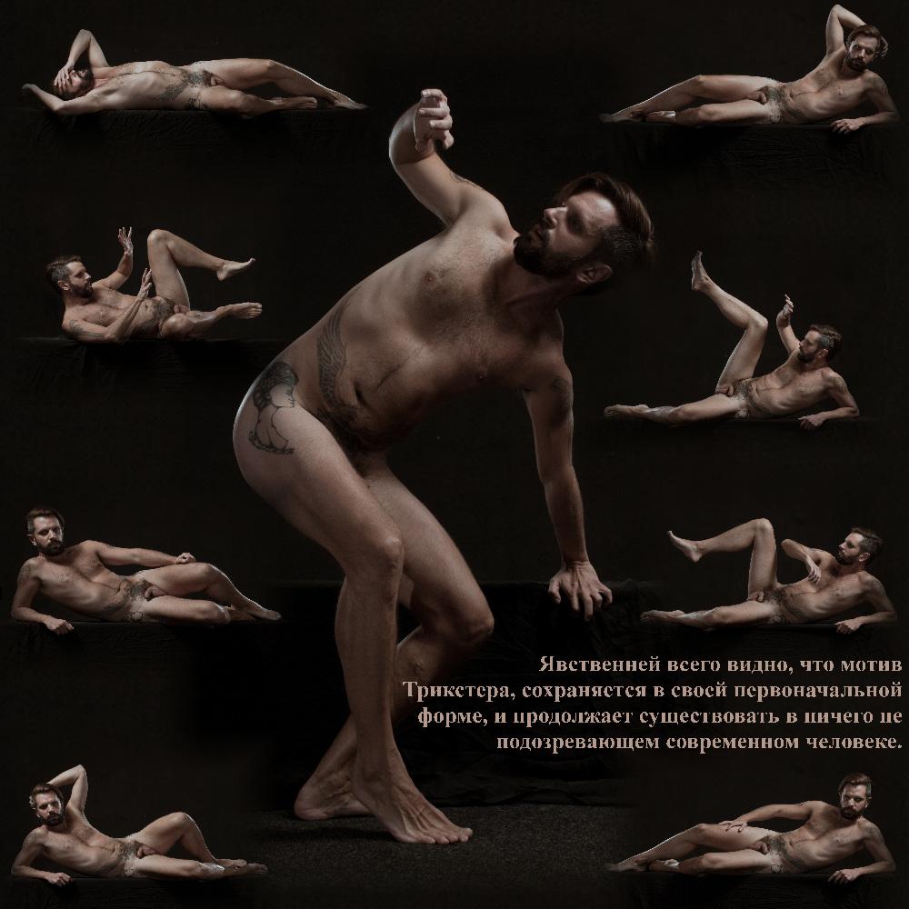 "фото ""«Trickster» - scientific and cognitive series."" метки: ню, Александр Кривицкий, фототеатр"