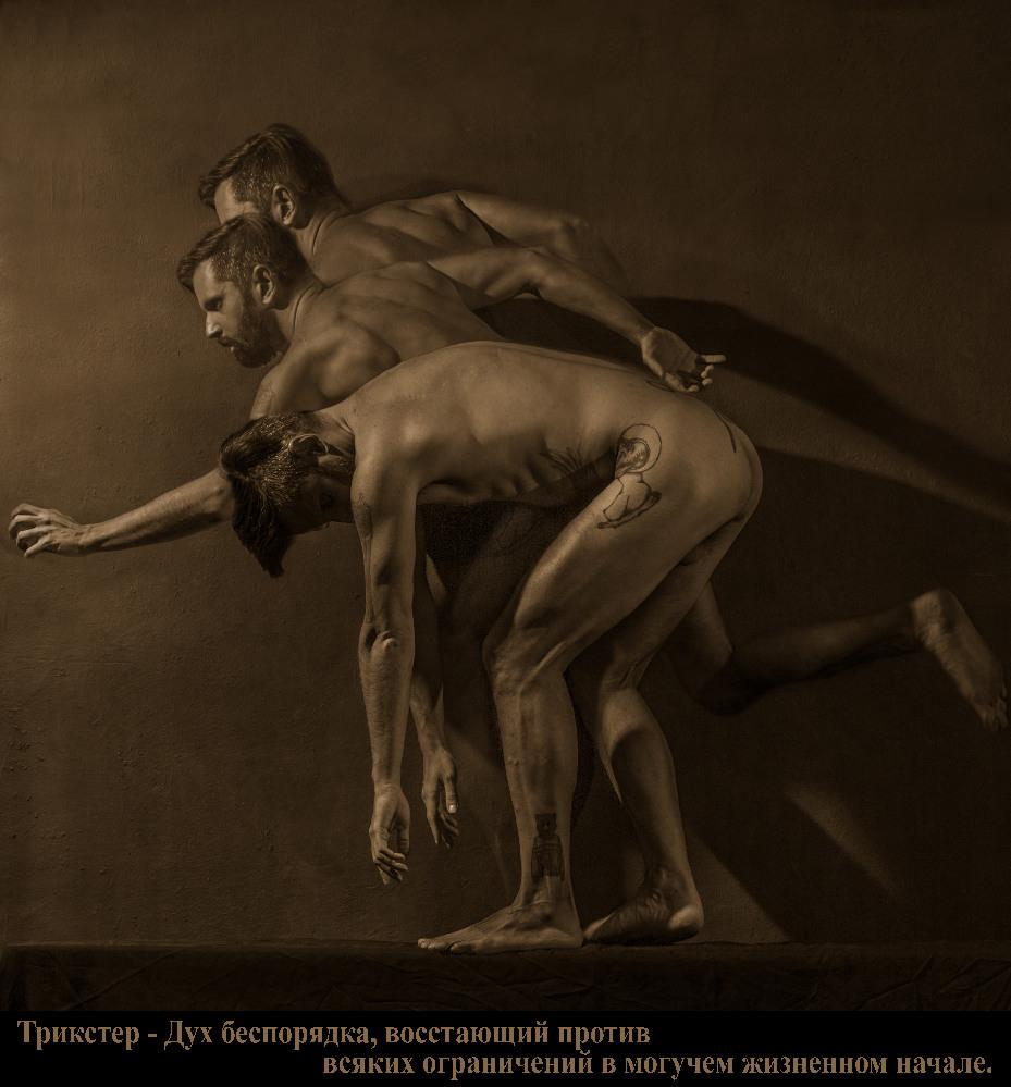 "фото ""«Trickster» - scientific and cognitive series."" метки: ню, Александр Кривицкий, фотомодель, фототеатр"